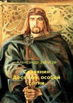 Славянин. Десятник особой сотни