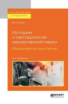 История и методология юридической науки. Юридическое мышление 2-е изд. Учебное пособие для бакалавриата и магистратуры