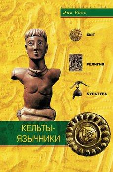Книга Русская повседневная культура. Обычаи и нравы с древности до начала Нового времени