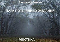 Парк потерянных желаний