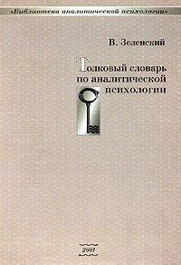 Толковый словарь по аналитической психологии