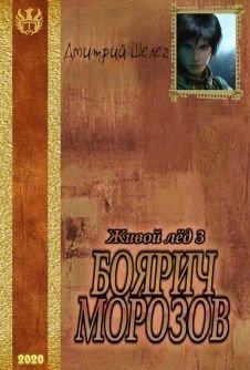 Боярич Морозов