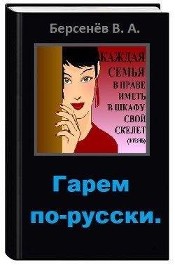 Гарем по-русски