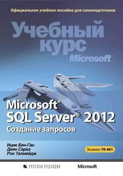 Microsoft SQL Server 2012. Создание запросов. Учебный курс Microsoft