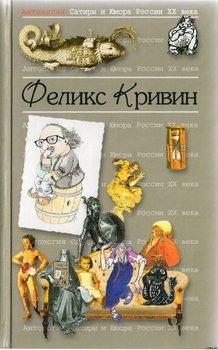 Антология Сатиры и Юмора России ХХ века