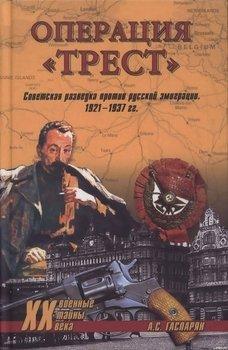 Операция Трест. Советская разведка против русской эмиграции. 1921-1937 гг.