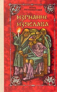 Изгнание Изяслава
