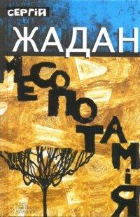 Месопотамія