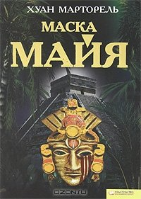 Маска майя