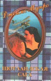 Шотландская сага