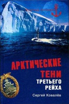 Арктические тени Третьего рейха