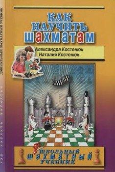Как научить шахматам. Дошкольный шахматный учебник