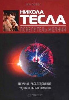 Никола Тесла — повелитель молний. Научное расследование удивительных фактов
