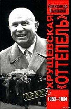 Хрущевская «Оттепель» 1953-1964 гг