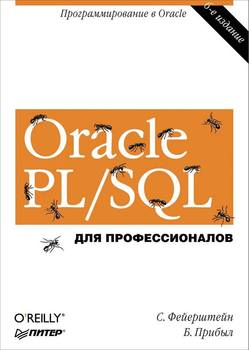 Oracle PL/SQL для профессионалов