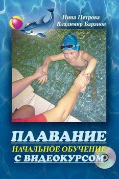 Плавание. Начальное обучение с видеокурсом