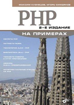 PHP на примерах