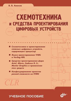 Схемотехника и средства проектирования цифровых устройств