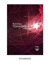 Практика Трансерфинга. Волна первая