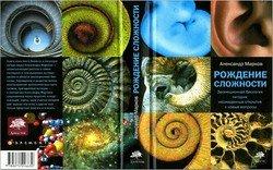 Рождение сложности: Эволюционная биология сегодня