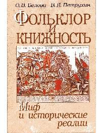 Фольклор и книжность