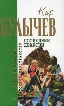 Кир Булычев. Собрание сочинений в 18 томах. Т.6