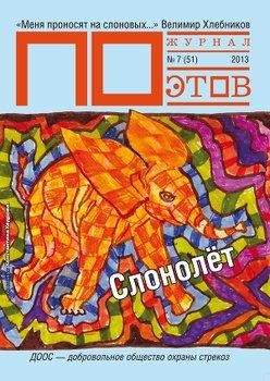 Слонолет. Журнал ПОэтов № 7 2013 г.