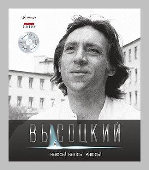 В.Высоцкий Собрание сочинений в 11 томах. Том 10