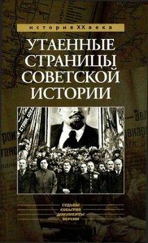 Утаенные страницы советской истории. Том 1
