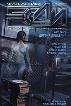 Журнал «Если», 2004 № 02