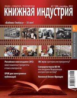 Книжная индустрия №07 2012