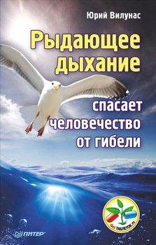 Читать Рыдающее дыхание спасает человечество от гибели