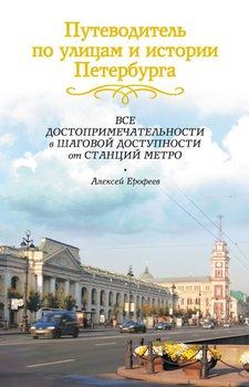 Книга Знаменитые петербургские дома. Адреса, история иобитатели