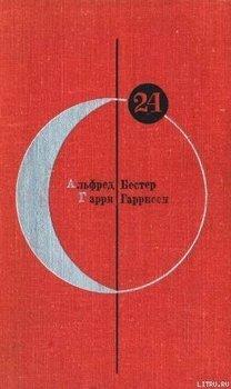 Библиотека современной фантастики. Том 24