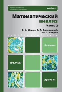 Математический анализ ч. 2 3-е изд. Учебник для бакалавров
