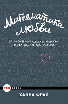 Математика любви. Закономерности, доказательства и поиск идеального решения