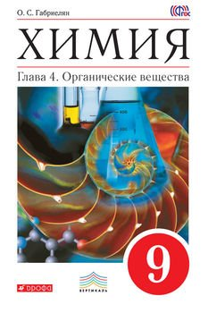 Химия. 9 класс. Глава 4. Органические вещества