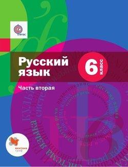 Русский язык. 6 класс. Часть вторая