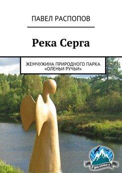 Река Серга. Жемчужина природного парка «Оленьи ручьи»