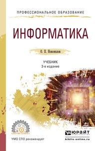Информатика 3-е изд., пер. и доп. Учебник для СПО