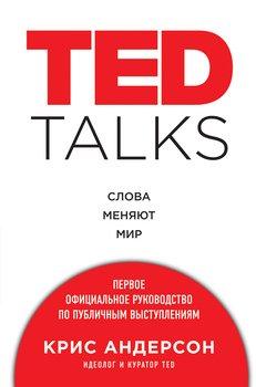 TED TALKS. Слова меняют мир : первое официальное руководство по публичным выступлениям