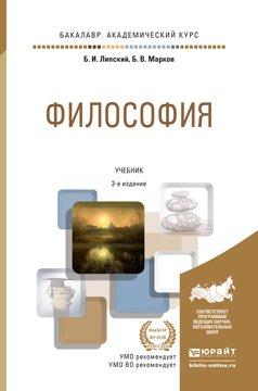 Книга Философия 2-е изд., пер. и доп. Учебник для академического бакалавриата