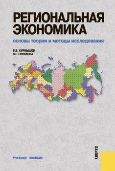 Региональная экономика. Основы теории и методы исследования