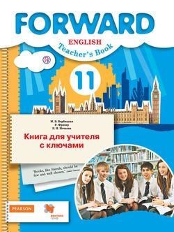 Английский язык. 11 класс. Базовый уровень. Книга для учителя с ключами
