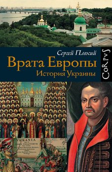 Врата Европы. История Украины