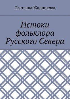 Истоки фольклора Русского Севера