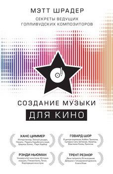 Создание музыки для кино. Секреты ведущих голливудских композиторов