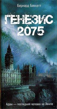 Генезис 2075