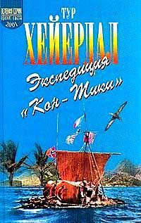 Экспедиция Кон-Тики
