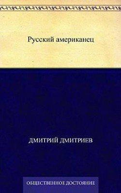 Русский американец